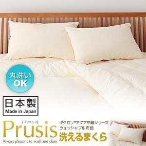 【単品】まくら【Prusis】ブルー ダクロン(R)アクア中綿シリーズウォッシャブル布団【Prusis】プリュシス 洗える枕の詳細を見る