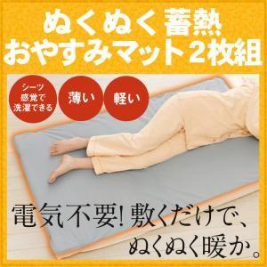 ぬくぬく蓄熱おやすみマット(2枚組み)