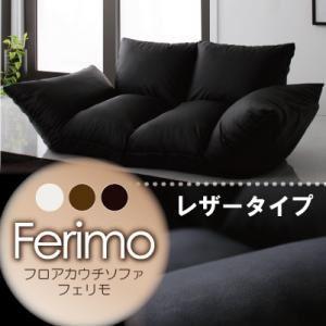 フロアカウチソファ【ferimo】フェリモ