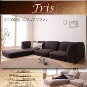 ソファー ダークブラウン フロアコーナーカウチソファ【Tris】トリスの詳細を見る