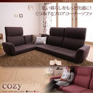 フロアコーナーソファ【cozy】コジー ブラウン - 拡大画像