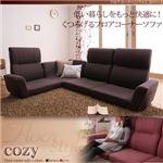 フロアコーナーソファ【cozy】コジー (カラー:ブラウン)