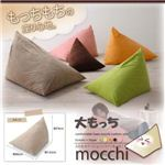 ふわもちクッションソファ【Mocchi】もっち 大もっち ココアブラウン