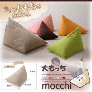 ふわもちクッションソファ【Mocchi】もっち 大もっち ミルクベージュ - 拡大画像