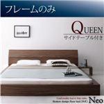 モダンデザインフロアベッド【NEO】ネオ【フレームのみ】クイーン ウォルナットブラウン