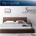 モダンデザインフロアベッド【NEO】ネオ【フレームのみ】シングル ウォルナットブラウン
