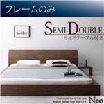 モダンデザインフロアベッド【NEO】ネオ【フレームのみ】セミダブル ウォルナットブラウン