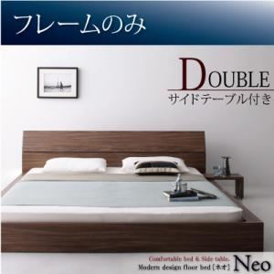 フロアベッド ダブル【NEO】【フレームのみ】 ウォルナットブラウン モダンデザインフロアベッド【NEO】ネオの詳細を見る