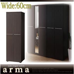 ワードローブ 幅60cm モダンデザインワードローブ【arma】アルマの詳細を見る