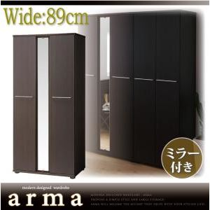 ワードローブ 幅89cm モダンデザインワードローブ【arma】アルマ ミラー付きの詳細を見る