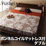 モダンライト付きフロアベッド【Yuragi】ゆらぎ【ボンネルコイルマットレス付き】ダブル 【杢】ダークブラウン