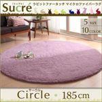 ラビットファータッチマイクロファイバーラグ【Sucre】シュクレ サークル(円形)185cm (カラー:アイボリー)
