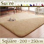 ラグマット スクエア(長方形)200×250cm【Sucre】ブラウン ラビットファータッチマイクロファイバーラグ【Sucre】シュクレ
