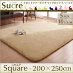 ラグマット スクエア(長方形)200×250cm【Sucre】ピンク ラビットファータッチマイクロファイバーラグ【Sucre】シュクレ