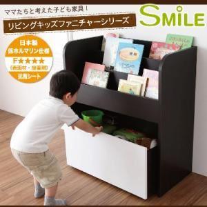 おもちゃ箱【SMILE】ダークブラウン リビングキッズファニチャーシリーズ【SMILE】スマイル おもちゃ箱付き絵本ラックの詳細を見る