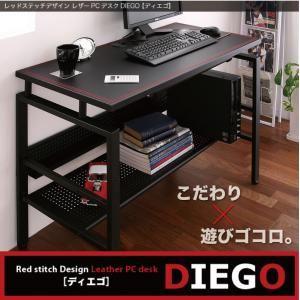 デスク レッドステッチデザイン レザーPCデスク【DIEGO】ディエゴの詳細を見る
