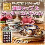 ロイヤルアンティーク調珈琲カップ&ソーサーコレクション12客セット