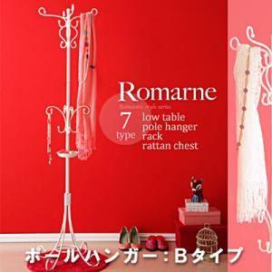 ポールハンガー Bタイプ【Romarne】ロマンティックスタイルシリーズ【Romarne】ロマーネ/アイアンポールハンガーの詳細を見る