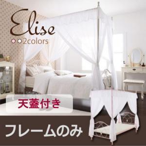 パイプベッド【Elise】【フレームのみ】 ホワイト ロマンティック姫系アイアンベッド【Elise】エリーゼ/天蓋付き