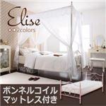 パイプベッド【Elise】【ボンネルコイルマットレス付き】 ホワイト ロマンティック姫系アイアンベッド【Elise】エリーゼ