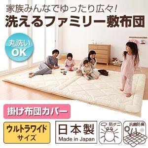 【布団別売】掛け布団カバー ウルトラワイド 家族みんなでゆったり広々!