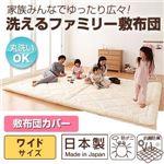 【単品】敷布団カバー ワイドサイズ 家族みんなでゆったり広々!洗えるファミリー敷布団 カバー(敷布団)