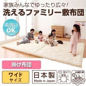 【単品】掛け布団 ワイドサイズ 家族みんなでゆったり広々!洗えるファミリー敷布団 掛け布団