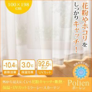 外から見えにくい!花粉キャッチ・断熱・保温・UVカットミラーレースカーテン【Pollen】ポーレン 幅100×198cm(2枚組) ホワイト