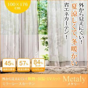 外から見えにくい!断熱・保温・UVカットミラーレースカーテン【Metaly】メタリー 幅100×176cm(2枚組) ホワイト - 拡大画像