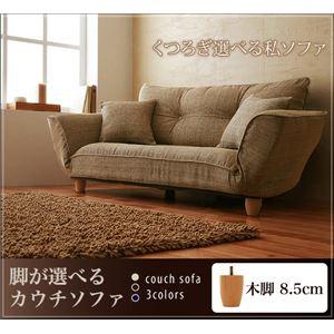 ソファー【Triar】ブラウン 木脚8.5cm:ナチュラル 脚が選べるカウチソファ【Triar】トリアール