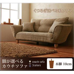 ソファー【Triar】ブラウン 木脚10cm:ブラウン 脚が選べるカウチソファ【Triar】トリアール