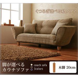 ソファー【Triar】ブラウン 木脚20cm:ナチュラル 脚が選べるカウチソファ【Triar】トリアール