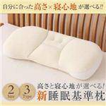 高さと寝心地が選べる!新睡眠基準枕 低め かため