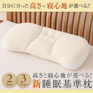 高さと寝心地が選べる!新睡眠基準枕 高め かため - 拡大画像