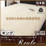 最高級オーストラリア産ウール100%使用 ウールボア敷きパッドReule【リュール】:キング (サイズ:キング)