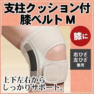 支柱クッション付膝ベルト (サイズ:M)  - 拡大画像