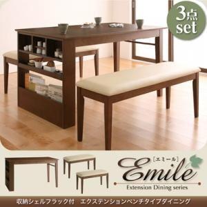 伸長式ダイニングテーブル3点セット Emile エミール