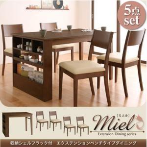 伸長式ダイニングテーブル Miel ミエル 5点セット