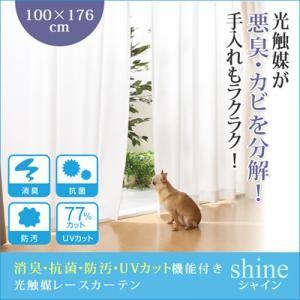 消臭・抗菌・防汚・UVカット機能付き光触媒レースカーテン【shine】シャイン 幅100×176cm(2枚) ホワイト - 拡大画像