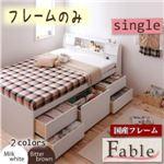 照明・コンセント付きチェストベッド【Fable】ファーブル【フレームのみ】シングル ビターブラウン