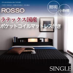 フロアベッド シングル【ROSSO】【ラテックス入り国産ポケットコイルマットレス付き】 ブラック 照明・棚付きフロアベッド【ROSSO】ロッソの詳細を見る