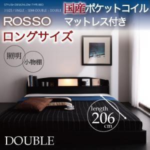 フロアベッド ダブル【ROSSO】【国産ポケットコイルマットレス付き:ロングサイズ】 ブラック 照明・棚付きフロアベッド【ROSSO】ロッソ