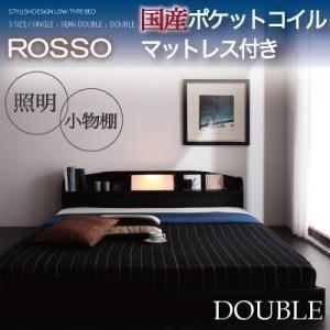 フロアベッド ダブル【ROSSO】【国産ポケットコイルマットレス付き】 ブラウン 照明・棚付きフロアベッド【ROSSO】ロッソの詳細を見る