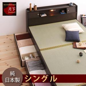 収納ベッド シングル ダークブラウン 照明・棚付き畳収納ベッド【月下】Gekka