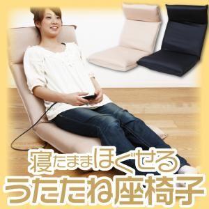 マッサージ座椅子 寝たままほぐせるうたたね座椅子 ネイビー - 拡大画像
