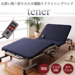 折りたたみ電動リクライニングベッド【tener】テナー ネイビー