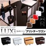 選べるサイズ×カラー! 鏡面仕上げのパソコンデスク【LUXi】ルキシー/プリンターワゴン ブラウン