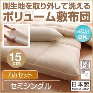 布団7点セット セミシングル 側生地を取り外して洗えるボリューム敷布団 7点セットの詳細を見る