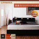 棚・コンセント付き収納ベッド【Umbra】アンブラ【国産ポケットコイルマットレス付き】ダブル