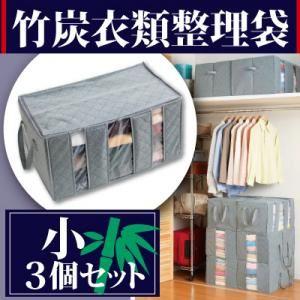 竹炭衣類整理袋小3個セット - 拡大画像